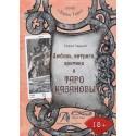 Книга Любовь, Интрига, Эротика в Таро Казановы