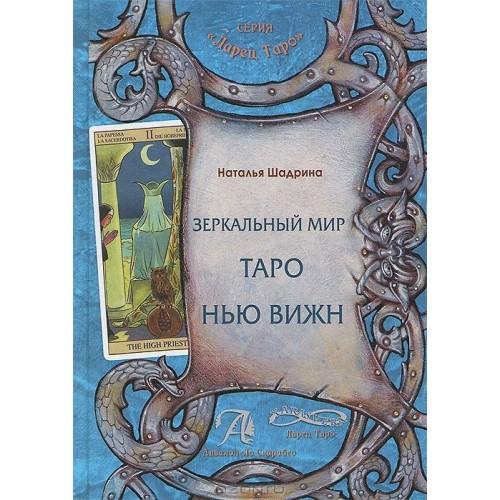 Книга Зеркальный Мир Таро Нью Вижн