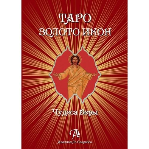 Книга Таро Золото Икон