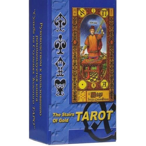 Ступени Золотого Таро (мини)