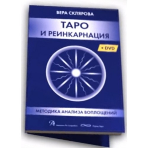 Книга Таро и Реинкарнация
