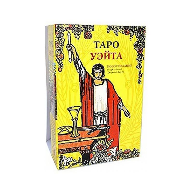 Набор Таро Уэйта с книгой