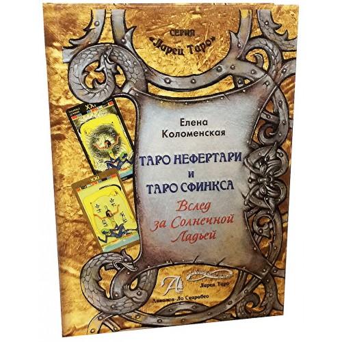 Книга Таро Нефертари и Таро Сфинкса