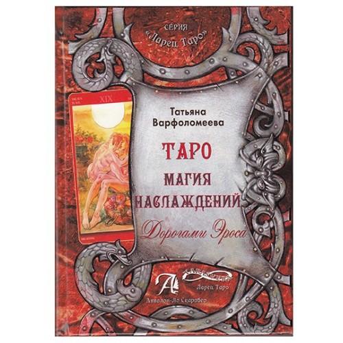 Книга Таро Магия Наслаждений