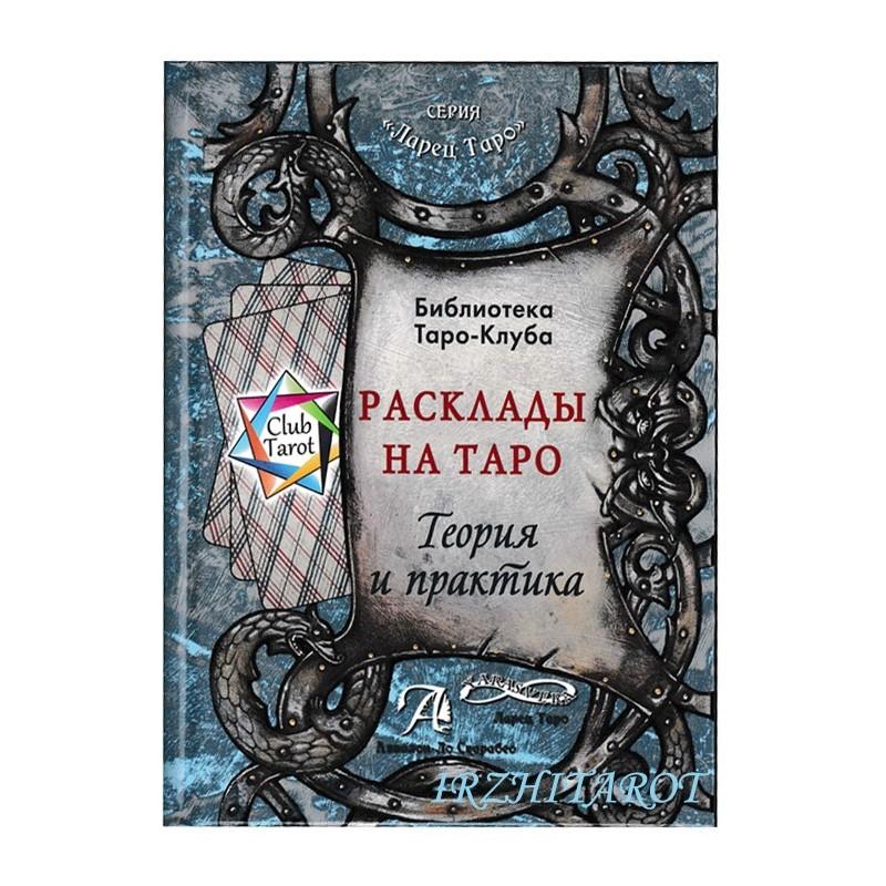 Книга Расклады на Таро