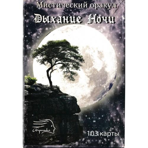 Мистический Оракул Дыхание Ночи