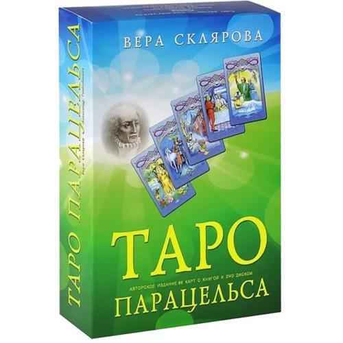 Таро Парацельса В.Скляровой