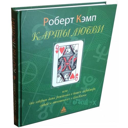 Роберт Кэмп Карты любви