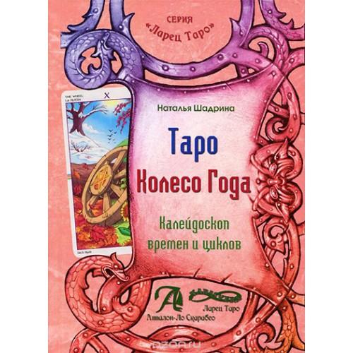 Книга Таро Колесо Года. Калейдоскоп времен и циклов