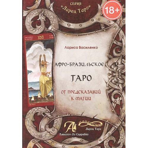 Книга Афро-Бразильское Таро. От Предсказаний к Магии
