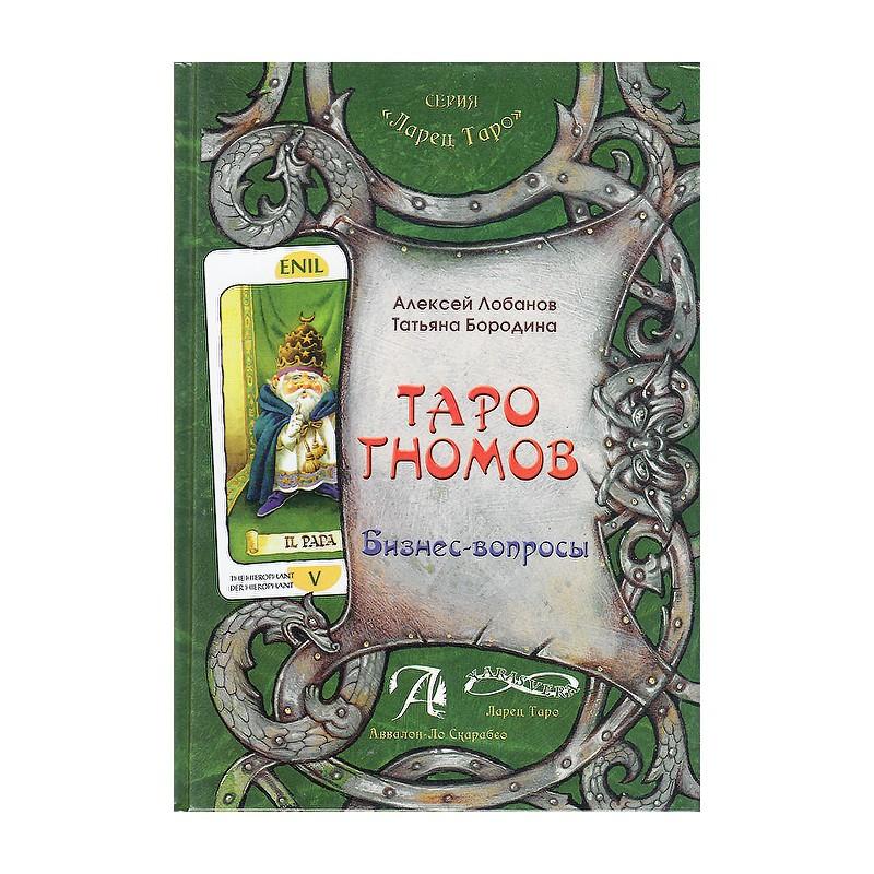 Книга Таро Гномов. 2 тома