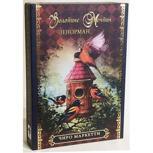 Gilded Reverie Lenormand /Золотые мечты Ленорман