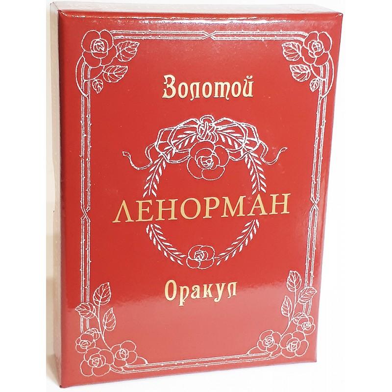 Золотой Оракул Ленорман