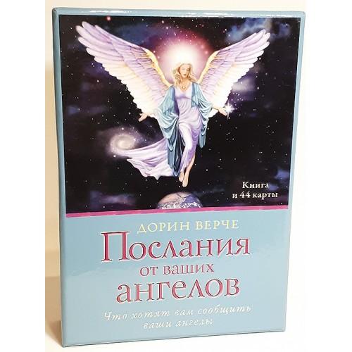 Оракул Послания от Ваших Ангелов