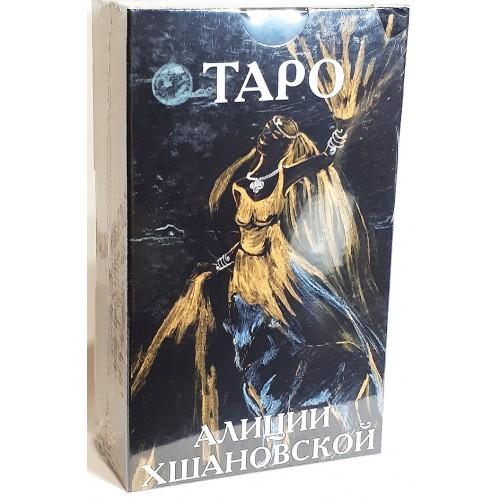 Таро Алиции Хшановской