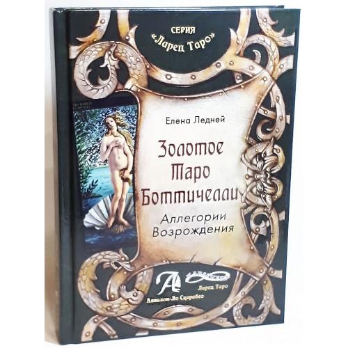 Книга Золотое Таро Боттичелли. Аллегории Возрождения