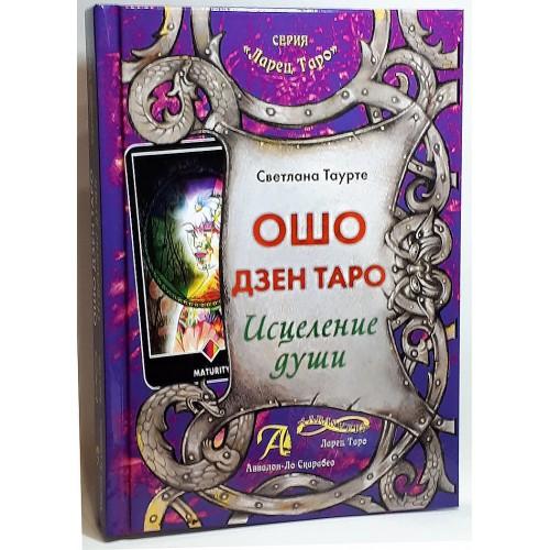 Книга Ошо Дзен Таро. Исцеление души