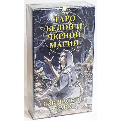 Языческое Таро Белой и Чёрной магии