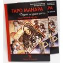 Книга Таро Манара. Э. Хапатнюковская, Д. Бахаев