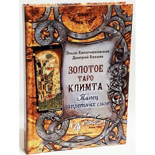 Книга Таро Климта. Танец Запретных Снов
