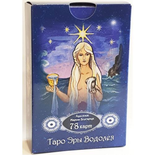 Таро Эры Водолея Подарочный набор