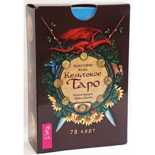 Кельтское Таро Подарочный набор