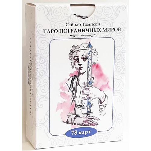 Таро Пограничных миров Подарочный набор