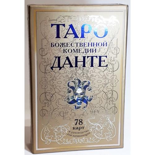 Таро Божественной Комедии Данте