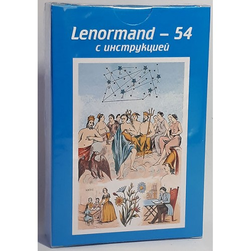 Астро-мифологическая колода карт г-жи Ленорман
