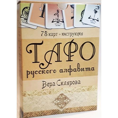 Таро Русского Алфавита