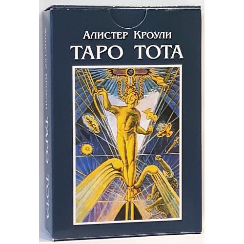 Алистера Кроули Таро Тота