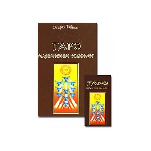 Таро Магических Символов